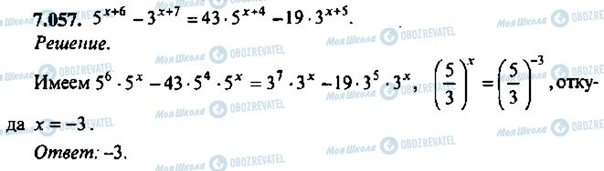 ГДЗ Алгебра 10 клас сторінка 57