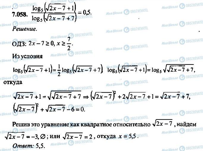 ГДЗ Алгебра 10 клас сторінка 58