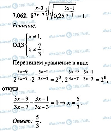 ГДЗ Алгебра 10 клас сторінка 62