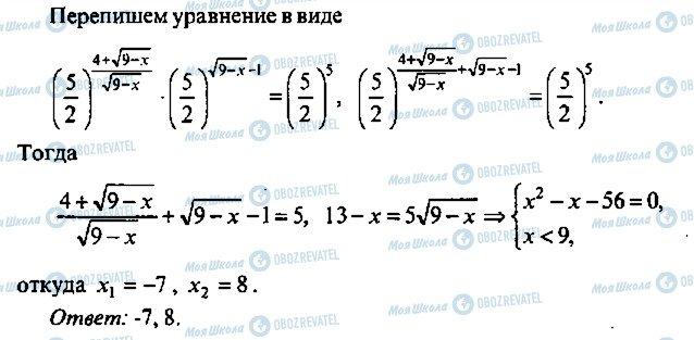ГДЗ Алгебра 10 клас сторінка 67