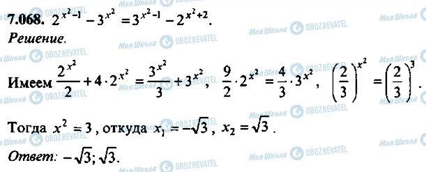 ГДЗ Алгебра 10 клас сторінка 68