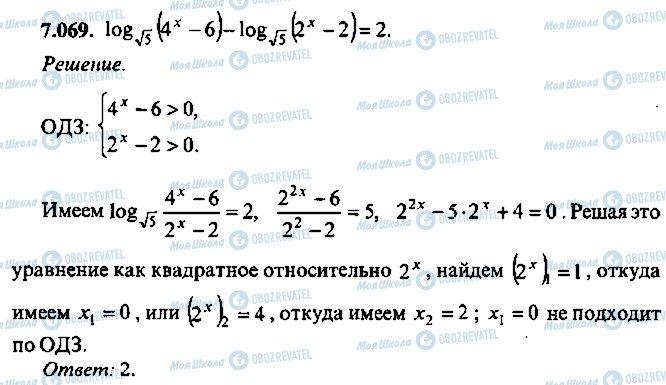 ГДЗ Алгебра 10 клас сторінка 69