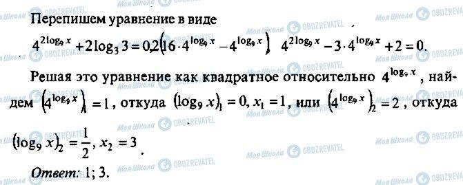 ГДЗ Алгебра 10 клас сторінка 70
