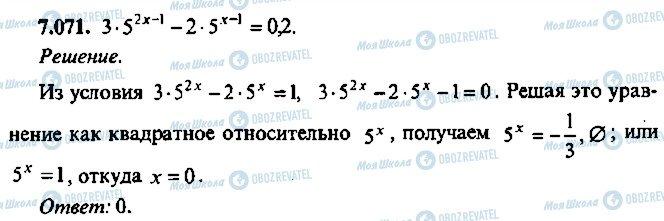 ГДЗ Алгебра 10 клас сторінка 71
