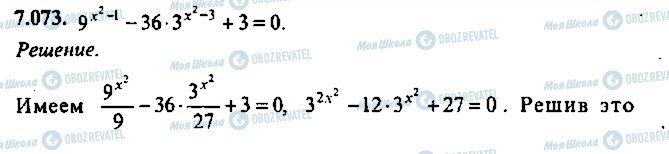 ГДЗ Алгебра 10 клас сторінка 73