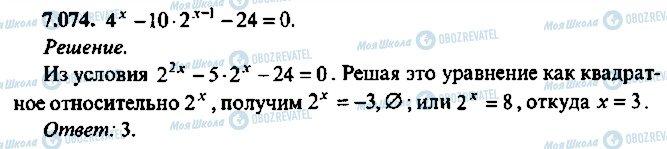 ГДЗ Алгебра 10 клас сторінка 74