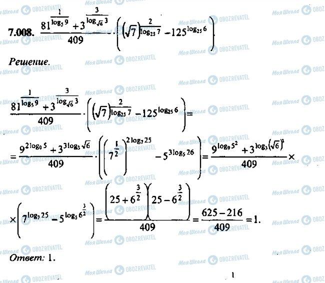 ГДЗ Алгебра 10 клас сторінка 8