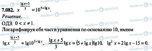 ГДЗ Алгебра 10 клас сторінка 82