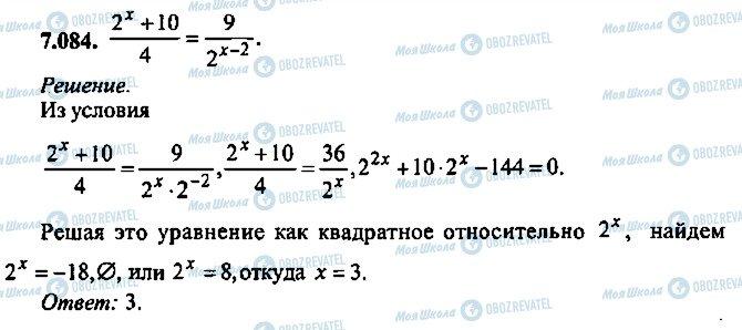 ГДЗ Алгебра 10 клас сторінка 84