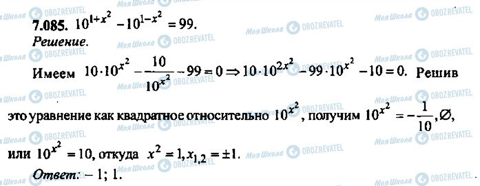 ГДЗ Алгебра 10 клас сторінка 85