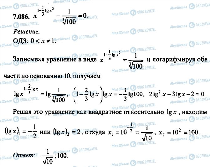 ГДЗ Алгебра 10 клас сторінка 86