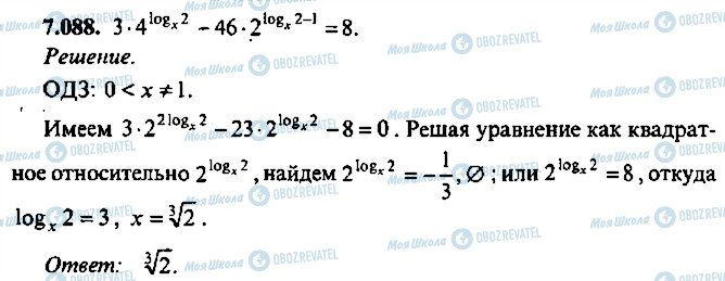 ГДЗ Алгебра 10 клас сторінка 88