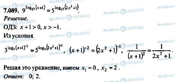 ГДЗ Алгебра 10 клас сторінка 89