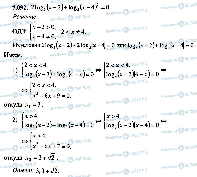 ГДЗ Алгебра 10 клас сторінка 92