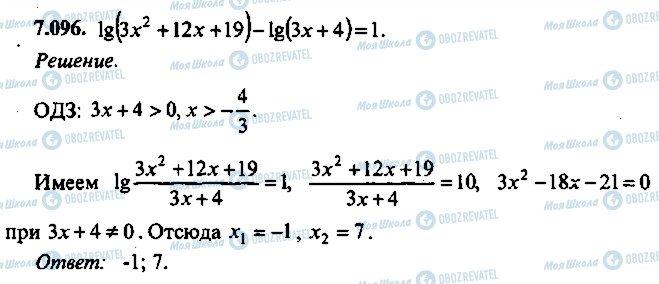 ГДЗ Алгебра 10 клас сторінка 96