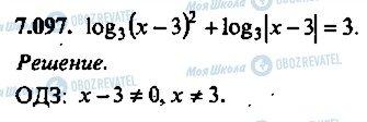 ГДЗ Алгебра 10 клас сторінка 97