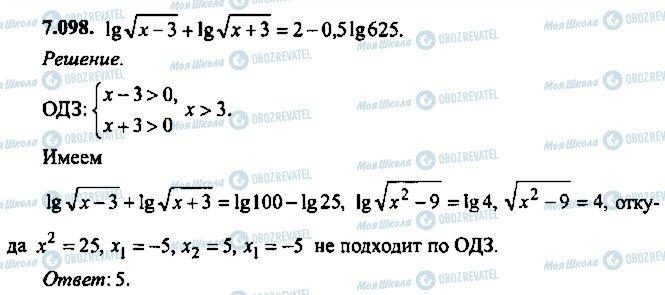 ГДЗ Алгебра 10 клас сторінка 98