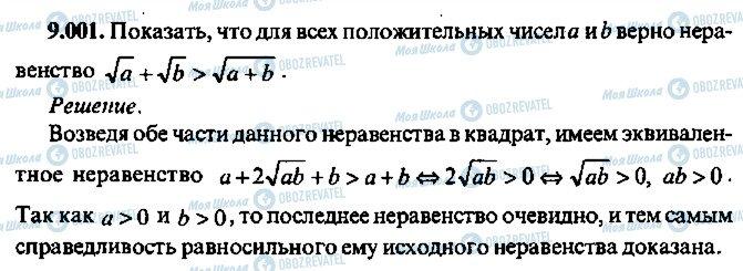 ГДЗ Алгебра 10 клас сторінка 1