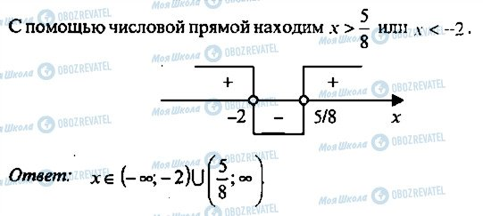 ГДЗ Алгебра 10 клас сторінка 23