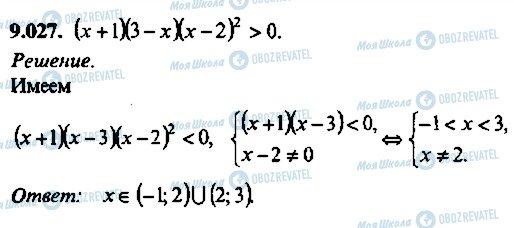 ГДЗ Алгебра 10 клас сторінка 27