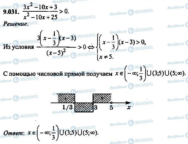 ГДЗ Алгебра 10 клас сторінка 31