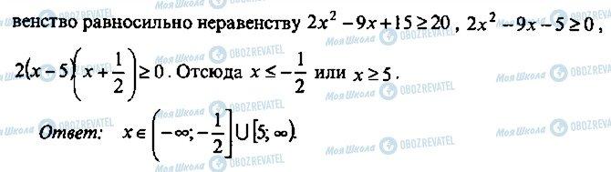 ГДЗ Алгебра 10 клас сторінка 32