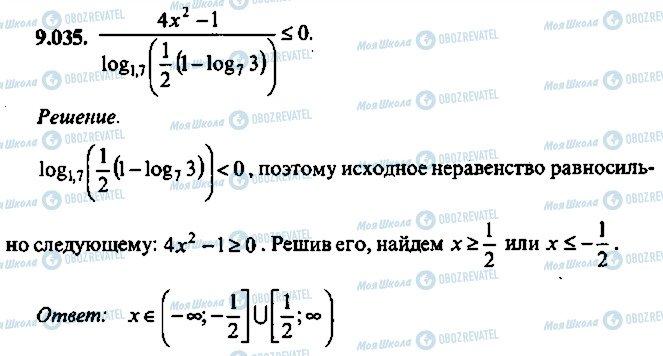 ГДЗ Алгебра 10 клас сторінка 35