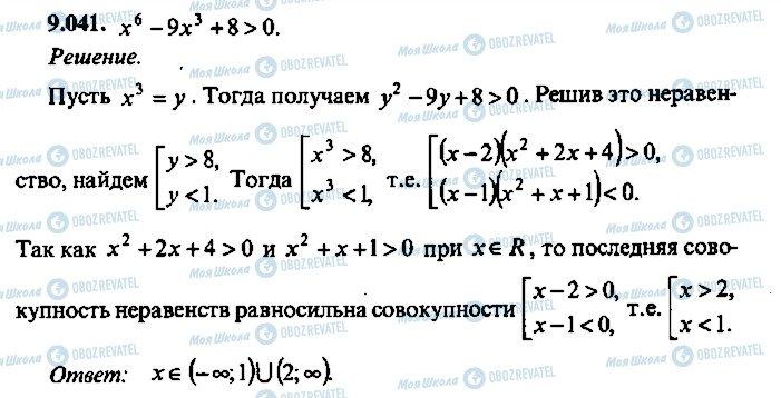ГДЗ Алгебра 10 клас сторінка 41