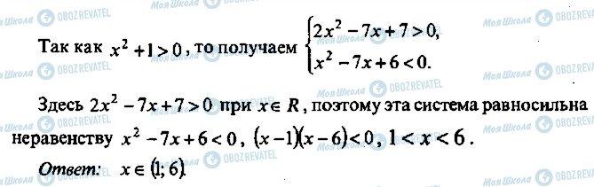 ГДЗ Алгебра 10 клас сторінка 46