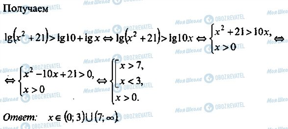 ГДЗ Алгебра 10 клас сторінка 49