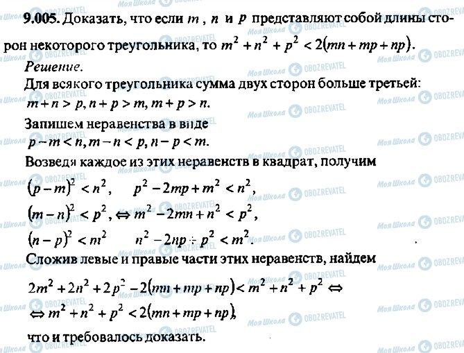 ГДЗ Алгебра 10 клас сторінка 5