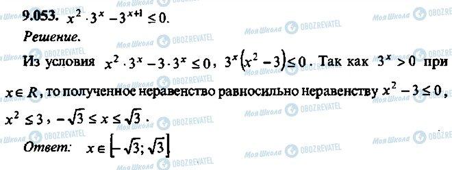 ГДЗ Алгебра 10 клас сторінка 53