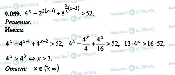 ГДЗ Алгебра 10 клас сторінка 59