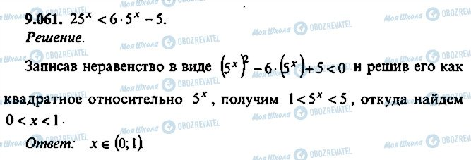 ГДЗ Алгебра 10 клас сторінка 61