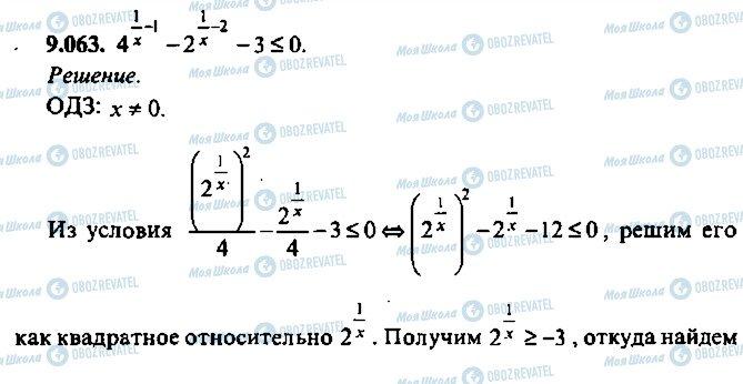 ГДЗ Алгебра 10 клас сторінка 63