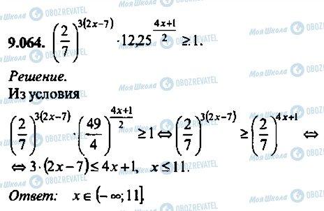 ГДЗ Алгебра 10 клас сторінка 64