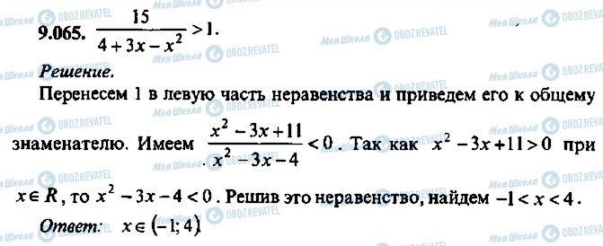 ГДЗ Алгебра 10 клас сторінка 65