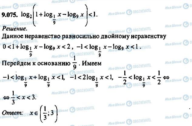 ГДЗ Алгебра 10 клас сторінка 75