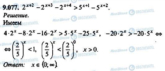 ГДЗ Алгебра 10 клас сторінка 77