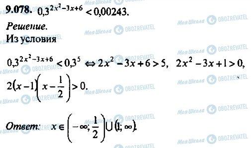 ГДЗ Алгебра 10 клас сторінка 78