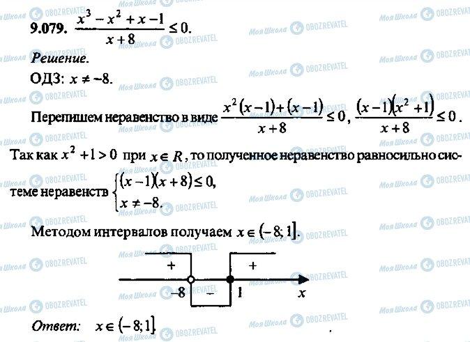ГДЗ Алгебра 10 клас сторінка 79