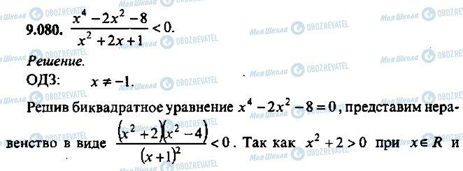 ГДЗ Алгебра 10 клас сторінка 80