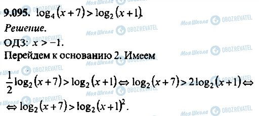 ГДЗ Алгебра 10 клас сторінка 95