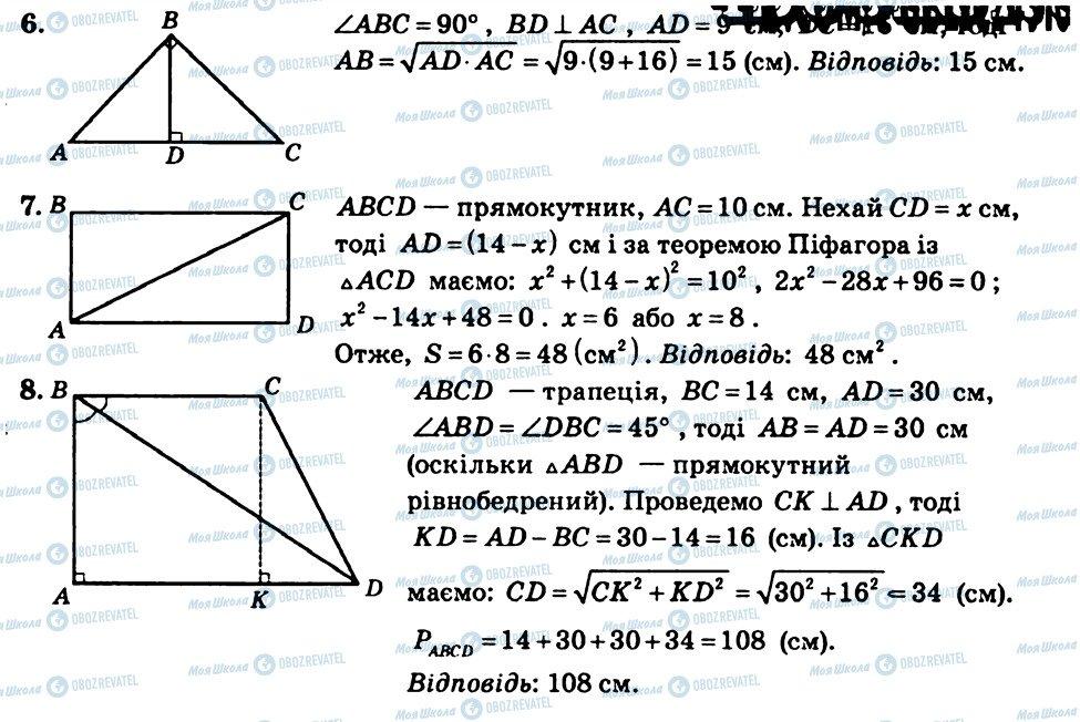 ГДЗ Геометрия 10 класс страница КР1