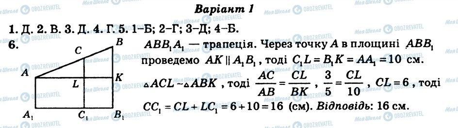 ГДЗ Геометрия 10 класс страница КР2
