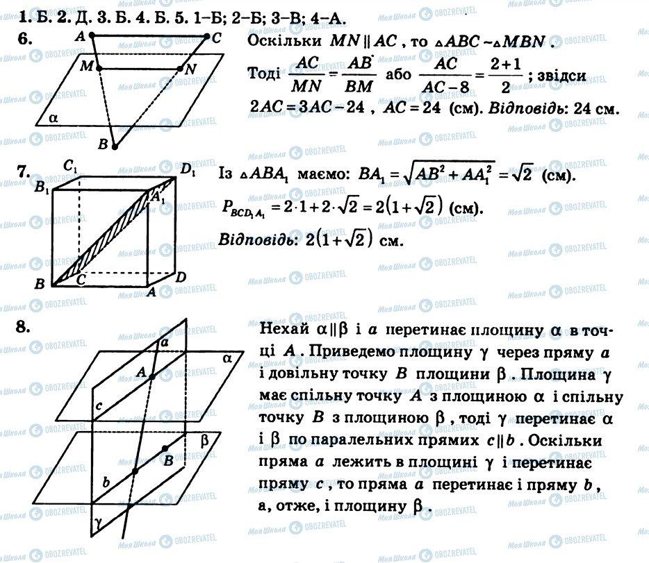 ГДЗ Геометрия 10 класс страница КР3