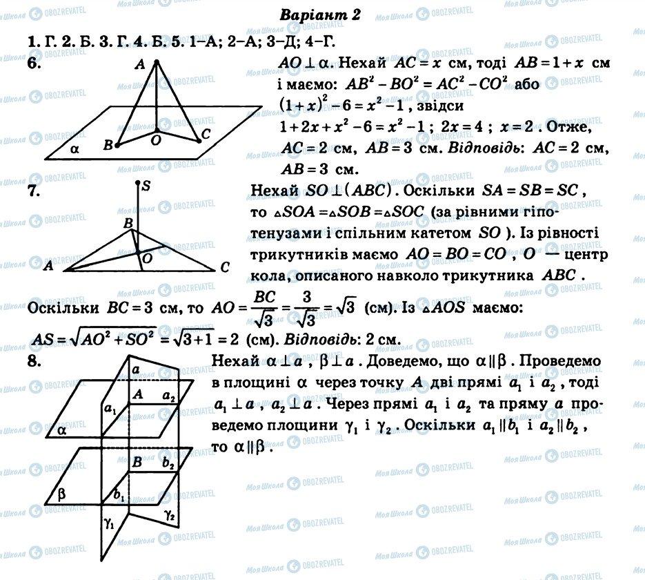 ГДЗ Геометрія 10 клас сторінка КР4