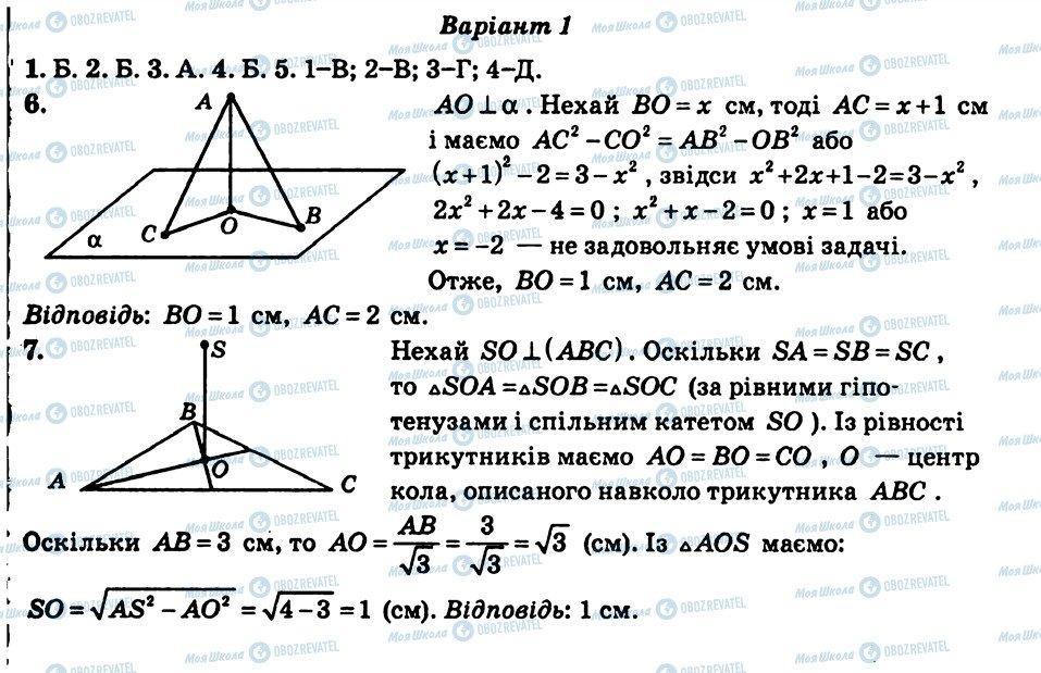 ГДЗ Геометрия 10 класс страница КР4