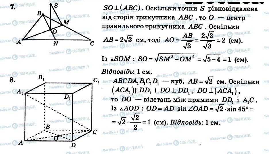 ГДЗ Геометрия 10 класс страница КР5