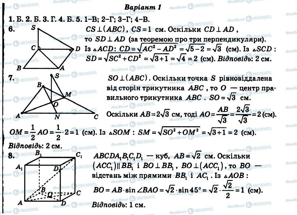 ГДЗ Геометрія 10 клас сторінка КР5